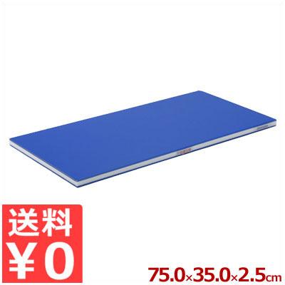 軽いまな板 ポリエチレン抗菌ブルーかるがる 75cm×35cm×厚2.5cm SDKB25-7535/カッティングボード 軽量 清潔 衛生 《メーカー取寄/返品不可》
