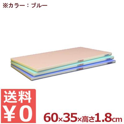 抗菌 かるがるまな板 全面カラー 業務用 60×35cm×厚さ1.8cm ブルー SLK18-6035WB/カッティングボード ポリエチレン 色分け 耐熱 清潔 衛生 大きい 《メーカー取寄/返品不可》