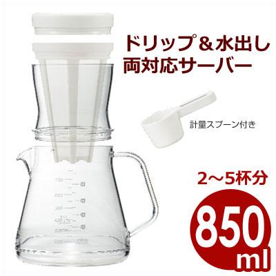 コーヒーサーバーストロン 2~5杯用 曙産業 TW-3728/プレスチック製コーヒーサーバー ペーパーレスドリップ コーヒードリップセット