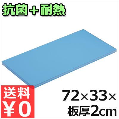 抗菌スーパー耐熱 青まな板 72×33×厚さ2cm B20M/業務用まな板 俎板 カッティングボード 《受注生産品/返品不可》