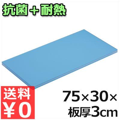 抗菌スーパー耐熱 青まな板 75×30×厚さ3cm B30S1/業務用まな板 俎板 カッティングボード 《受注生産品/返品不可》