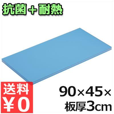 抗菌スーパー耐熱 青まな板 90×45×厚さ3cm B30MZ/業務用まな板 俎板 カッティングボード 《受注生産品/返品不可》
