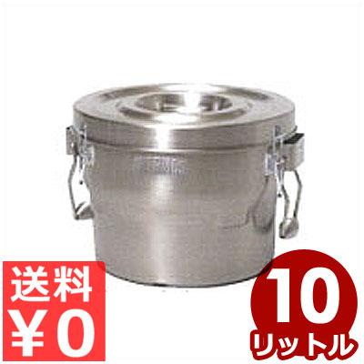高性能保温食缶 サーモス シャトルドラム 10L GBB-10CP 液漏れ防止パッキン付き/液漏れ・熱漏れ防止機構 断熱構造 給食用途食感 ステンレス保温容器