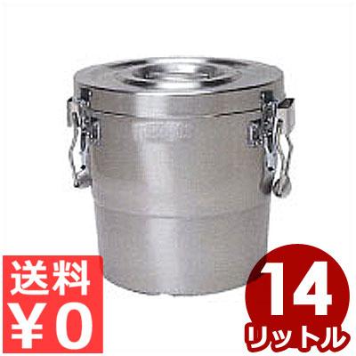 高性能保温食缶 サーモス シャトルドラム 14L GBB-14CP 液漏れ防止パッキン付き/液漏れ・熱漏れ防止機構 断熱構造 給食用途食感 ステンレス保温容器