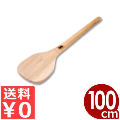 手づくり杓子 木しゃもじ 33号 100cm 天然木(セン)製/給食 学校 木製 ご飯 かき混ぜ 撹拌 大量生産