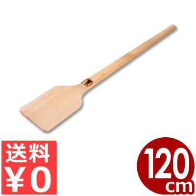 手づくり杓子 角しゃもじ 40号 120cm 天然木(セン)製/給食 学校 木製 ご飯 かき混ぜ 撹拌 大量生産