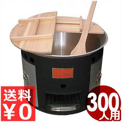 ジャンボ鍋 300人用 TJ-90-300 バーナー式かまど付き/屋外でのイベントや炊き出しなどの大量調理セット《メーカー直送 代引/返品不可》