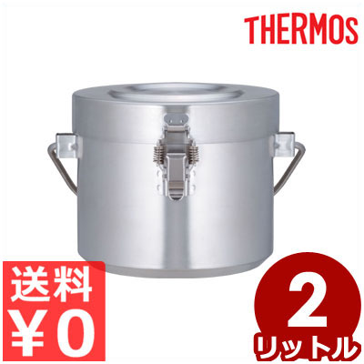 サーモス 高性能保温食缶 シャトルドラム 2L GBC-02P 液漏れ・熱漏れを防止するパッキン付き/給食用途に最適!ステンレス製保温食缶 断熱構造
