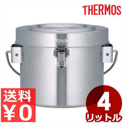 サーモス 高性能保温食缶 シャトルドラム 4L GBC-04P 液漏れ・熱漏れを防止するパッキン付き 給食用途に最適!スステンレス製保温食缶/給食用途に最適!ステンレス製保温食缶 断熱構造