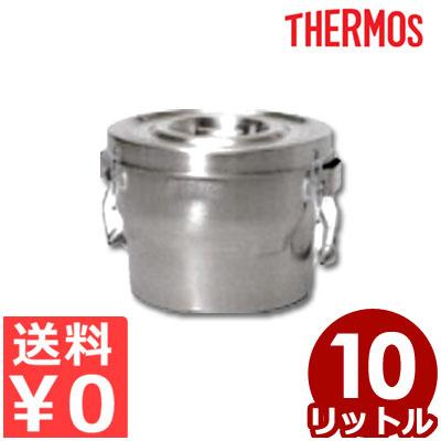 サーモス 高性能保温食缶 シャトルドラム 10L GBB-10C(S)/入れ物 容器 温かい 保存 ロック 断熱構造 漏れにくい