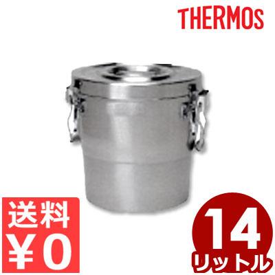 サーモス 高性能保温食缶 シャトルドラム 14L GBB-14C(S)/入れ物 容器 温かい 保存 ロック 断熱構造 漏れにくい