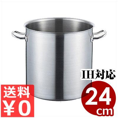 ロイヤルセカンド 寸胴鍋 24cm SDD-240 満水10リットル 本体のみフタ無し IH対応 19-0ステンレス製/業務用ステンレス鍋 ずんどう鍋 スープ鍋