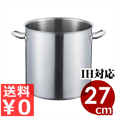 ロイヤルセカンド 寸胴鍋 27cm SDD-270 満水15リットル 本体のみフタ無し IH対応 19-0ステンレス製/業務用ステンレス鍋 ずんどう鍋 スープ鍋