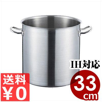 ロイヤルセカンド 寸胴鍋 33cm SDD-330 満水27リットル 本体のみフタ無し IH対応 19-0ステンレス製/業務用ステンレス鍋 ずんどう鍋 スープ鍋