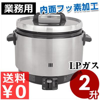 パロマ 涼厨炊飯器 フッ素加工 LP用 2升炊き 《40杯分》 PR360SSF/大量の炊飯が可能