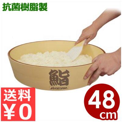 業務用寿司桶 抗菌ハセガワの飯台 48cm HG-48/樹脂製すし桶 飯切
