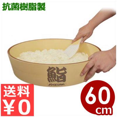 業務用寿司桶 抗菌ハセガワの飯台 60cm HG-60 樹脂製すし桶/樹脂製すし桶 飯切