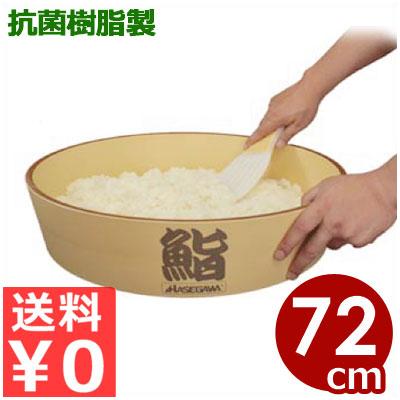 業務用寿司桶 抗菌ハセガワの飯台 72cm HG-72 樹脂製すし桶/樹脂製すし桶 飯切