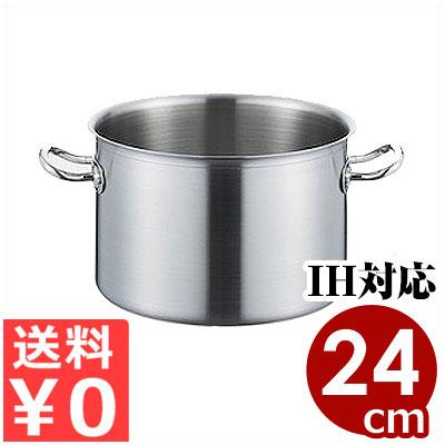 ロイヤルセカンド 半寸胴鍋 24cm SMD-240 満水7リットル 本体のみフタ無し IH対応 19-0ステンレス製/業務用ステンレス鍋 半ずんどう鍋 スープ鍋