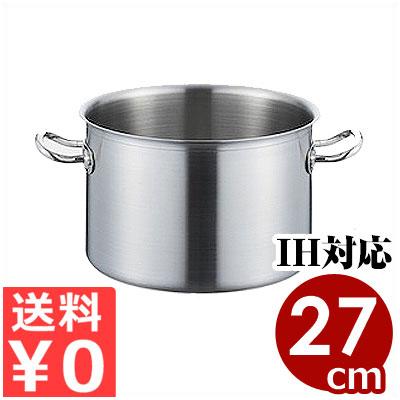 ロイヤルセカンド 半寸胴鍋 27cm SMD-270 満水10リットル 本体のみフタ無し IH対応 19-0ステンレス製/業務用ステンレス鍋 半ずんどう鍋 スープ鍋