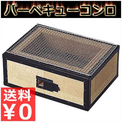 炭火バーベキューコンロ 4~8人用 木炭用 BQ12 セラミック製 BBQコンロ/アウトドア 焼肉 焼き魚 屋外バーベキュー 木炭コンロ エコ