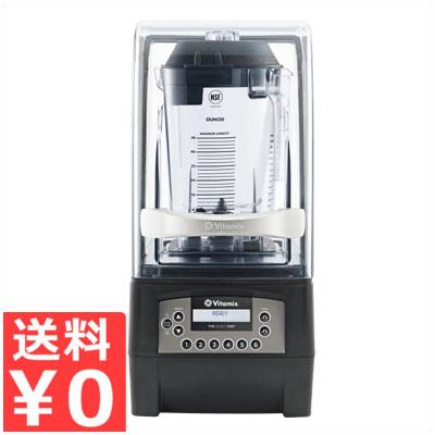 バイタミックス サイレントブレンダー 52005/業務用ミキサー フードプロセッサー フードブレンダー《メーカー直送 代引/返品不可》