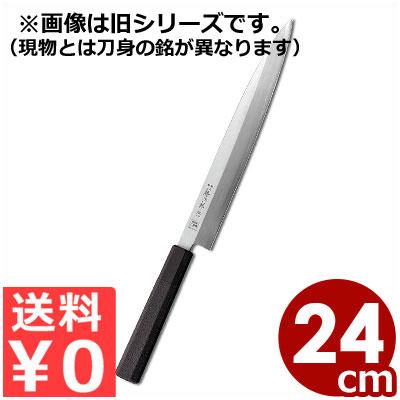 藤次郎 藤寅作包丁 柳刃包丁 24cm モリブデンバナジウム鋼刃 FUD-1111/燕の国産包丁 tojiro 刺身包丁 切り身のカット、スライスに ステンレス和包丁 やなぎば