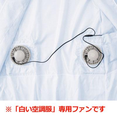 「白い空調服」専用 ファンバッテリーセット SF1000 作業服用冷却ファン/扇風機作業着 送風作業着