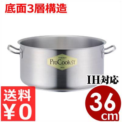 プロクック Procook-ST 外輪鍋(フタ無し) 36cm/18リットル IH(電磁)対応/高い熱効率と耐久性 浅型広口 ソトワール 業務用調理鍋 《メーカー取寄/返品不可》