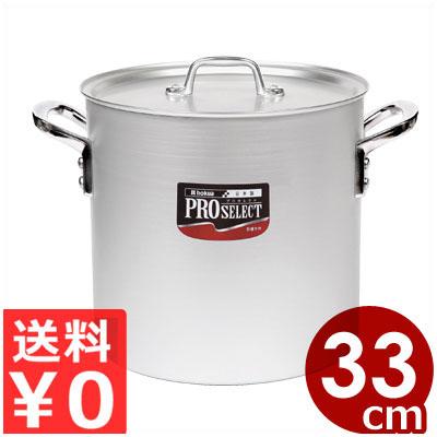 プロセレクト アルミ寸胴鍋 33cm/27リットル/アルマイト加工 業務用 ずんどう鍋 スープ鍋