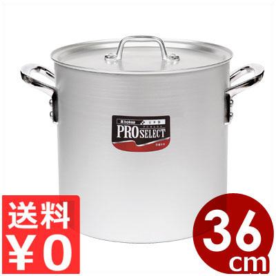 プロセレクト アルミ寸胴鍋 36cm/35リットル/アルマイト加工 業務用 ずんどう鍋 スープ鍋