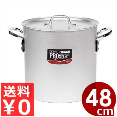 プロセレクト アルミ寸胴鍋 48cm/85リットル/アルマイト加工 業務用 ずんどう鍋 スープ鍋