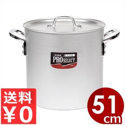 プロセレクト アルミ寸胴鍋 51cm/100リットル/アルマイト加工 業務用 ずんどう鍋 スープ鍋