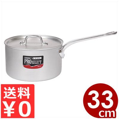 プロセレクト アルミ片手鍋 33cm/17リットル/煮込み 茹でもの 《メーカー取寄/返品不可》