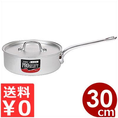 プロセレクト アルミ浅型片手鍋 30cm/7.1リットル/煮込み 茹でもの 浅い 《メーカー取寄/返品不可》