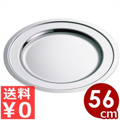 SW プレーン丸皿 22インチ(560mm) 18-8ステンレス製/ ビュッフェ・バイキング用ステンレス皿