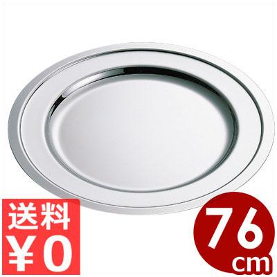 SW プレーン丸皿 30インチ(762mm) 18-8ステンレス製/ ビュッフェ・バイキング用ステンレス皿