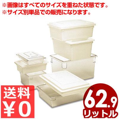 フードボックス 1/1 (66×45.7cm) 高さ30.5cm 本体のみ ポリエチレン製 3528/ 保存容器 入れ物 大容量 《受注生産品/返品不可》