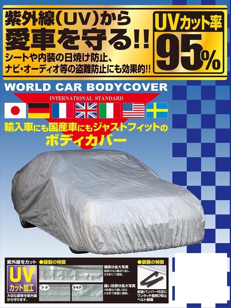 CB-110NEW ワールドカーボディーカバー WX