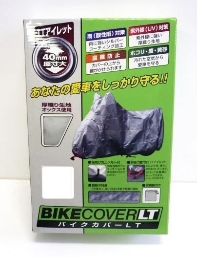 BB-9010バイクカバーLT 8Lフル装備車専用