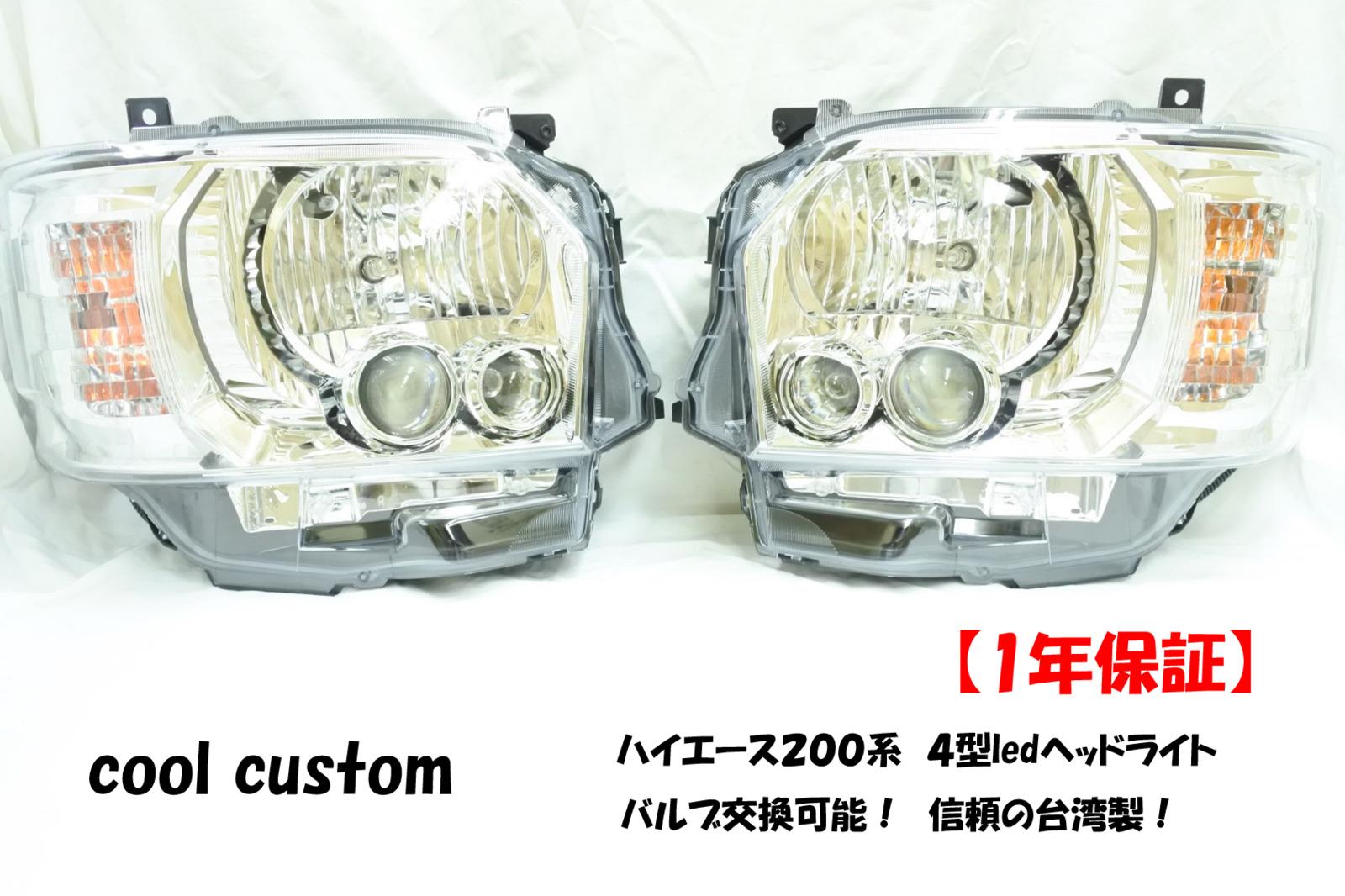 メーカー名 SoulMates商品番号 GTH-004200系ハイエース1,2,3型を4型【4型ledヘッドライト】純正ルック LOビーム:H1ハロゲン + T10・HIビーム:HB3ハロゲン      スモールランプ:T10・ウィンカー:WY21W・シルバータイプ