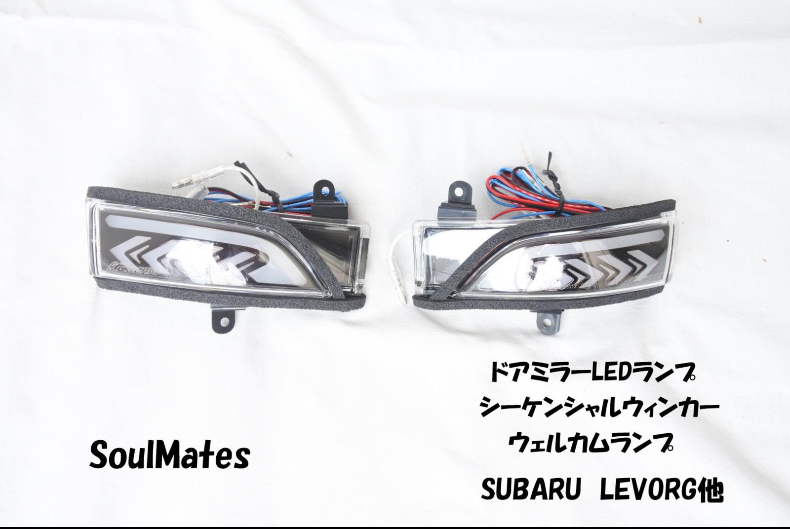 メーカー名 SoulMates商品番号 SM-014ドアミラーLEDランプ SUBARU LEVORG他用 ブラック シーケンシャルウィンカー機能、DRL機能、ウェルカムランプ機能付き【1年保証】