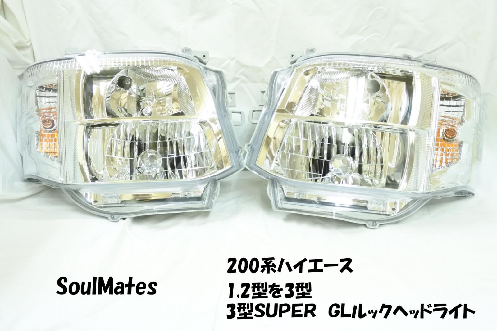 Soulmates ソウルメイツ品番 OGT-T01200系ハイエース    1,2型が3型に!    3型SUPER GLルックヘッドライト変換ブラケット gt-t03-1 が必要になります。【顔面チェンジ】【アウトレット】
