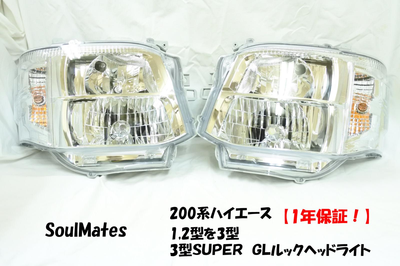 Soulmates ソウルメイツ品番 GT-T01200系ハイエース・1,2型を3型に!3型SUPER GLルックヘッドライト変換ブラケット gt-t03-1 が必要になります。【顔面チェンジ】