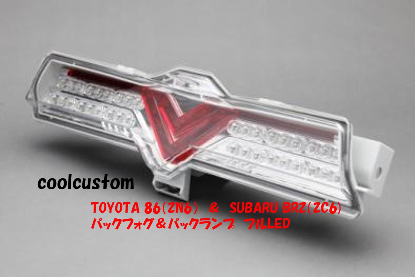 TOYOTA 86【ZN6】&SUBARU BRZ【ZC6】バックフォグ&バックランプ フルLED シルバー/レッドメーカー名 SoulMates商品番号 GTA-009