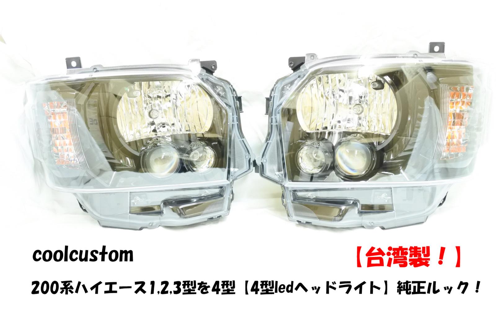 4型顔面チェンジ200系ハイエース1,2,3型を4型4型LEDヘッドライト純正ルックブラック(艶)枠塗装タイプ【アウトレット】 200系ハイエース1,2,3型を4型【4型ledヘッドライト】純正ルック   メーカー名 SoulMates商品番号 GTH-005LOビーム:H1ハロゲン + T10HIビーム:HB3ハロゲン     スモールランプ:T10ウィンカー:WY21Wブラック(艶)枠塗装タイプ