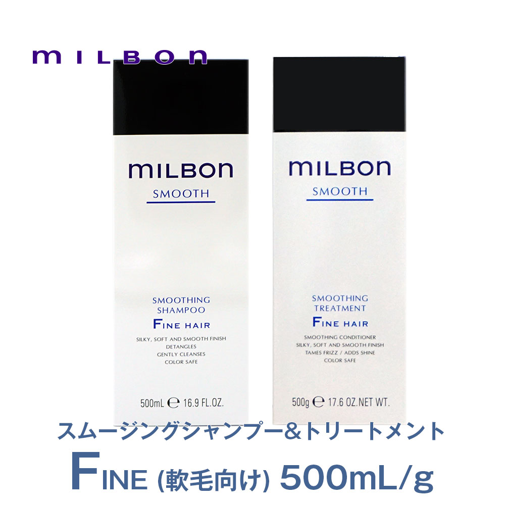 グローバル ミルボン スムージング シャンプー F 500ml スムージング トリートメント F 500g【MILBON】スムース ファインヘア