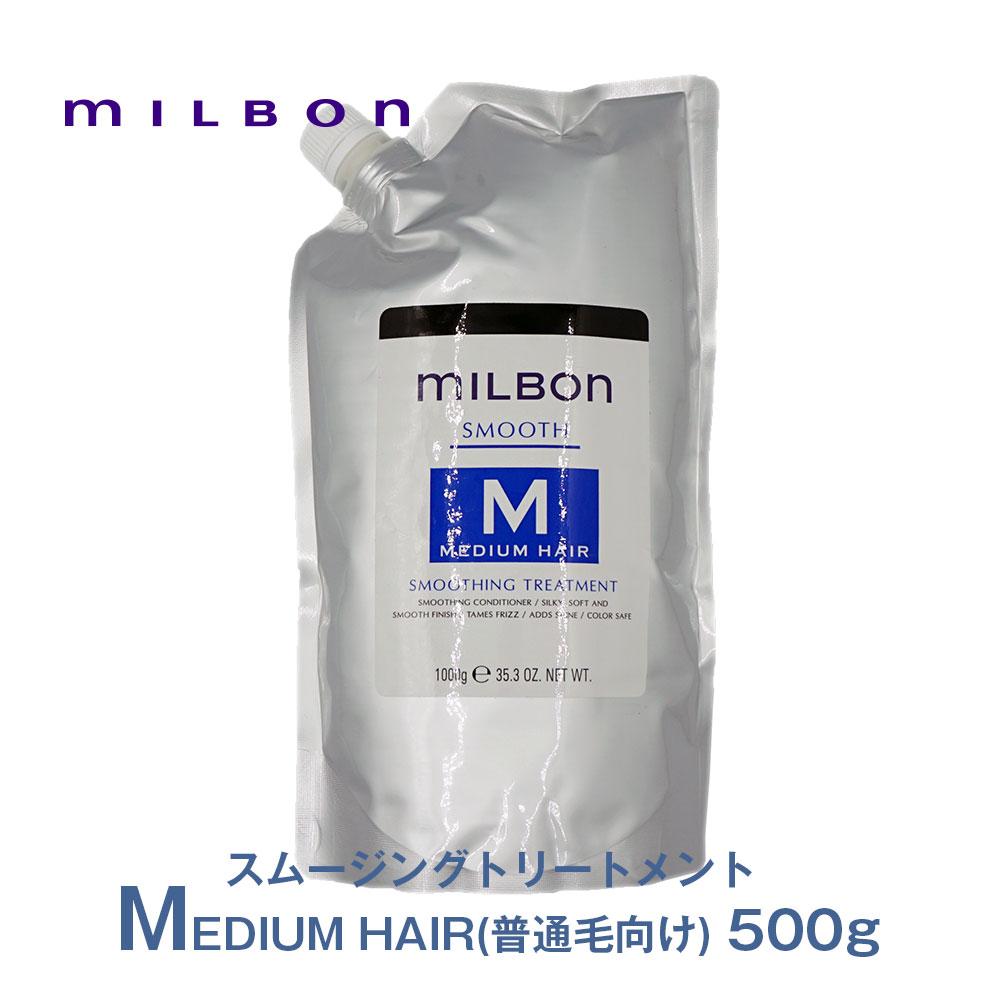 グローバルミルボン(SMOOTH)スムージングトリートメント ミディアムヘア(MEDIUM HAIR)(普通毛向け)1000g
