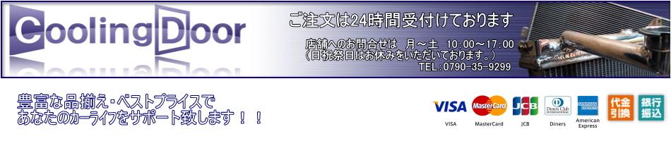 CoolingDoor:ラジエーター・コンデンサーを取り扱っております。