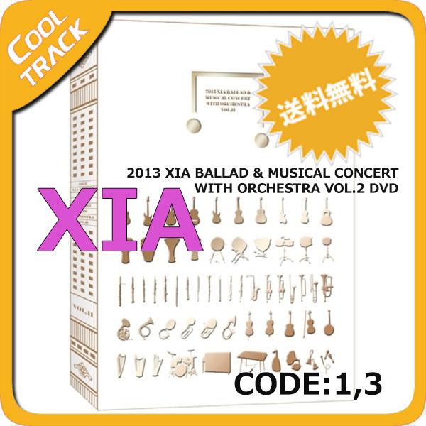 【送料無料】XIA(シア ジュンス) - 限定版『2013 XIA BALLAD&MUSICAL CONCERT WITH ORCHESTRA VOL.2 DVD』[3DISC+フォトカード(約62P)+ブックマーク3章]/JYJ/JUNSU【国内発送】